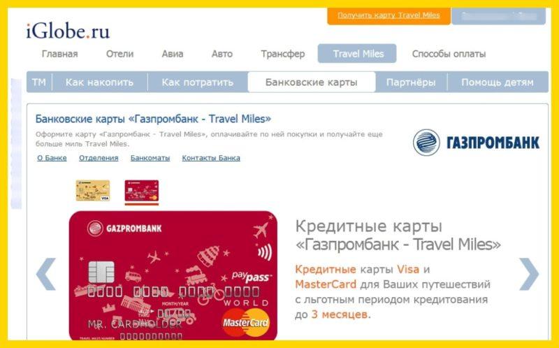 Travel Miles Газпромбанк