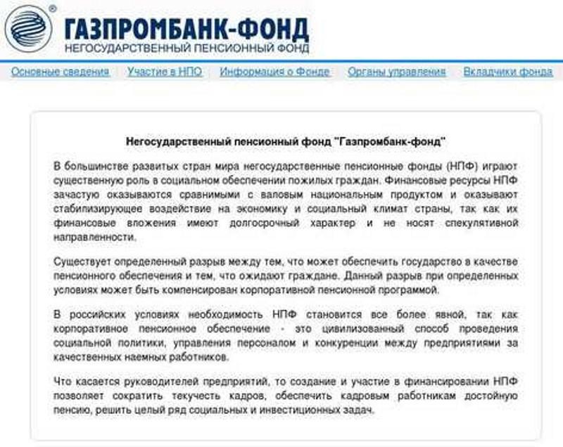 пенсионные накопления Газпромбанк