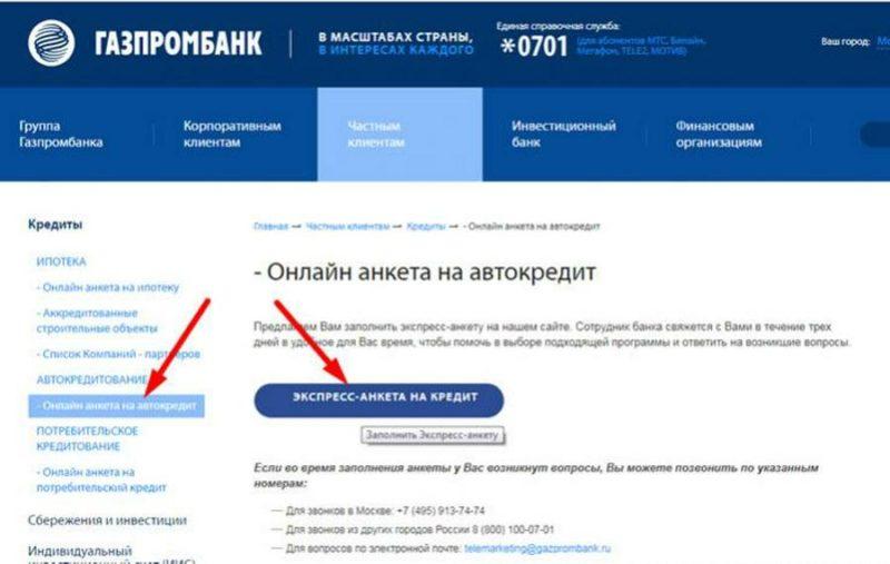 автокредитование Газпромбанка