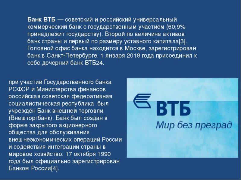 ВТБ - государственный банк или нет