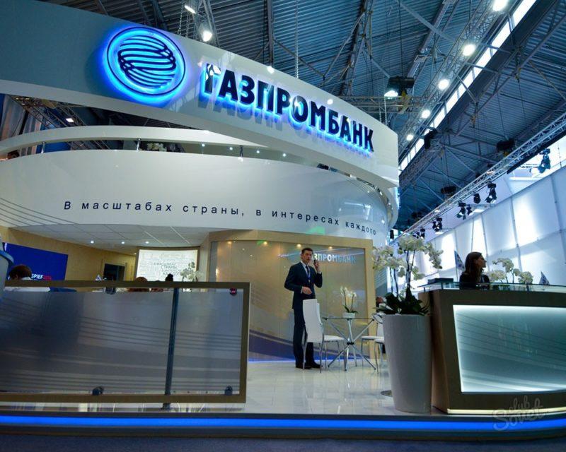 витрина залогового имущества Газпромбанк