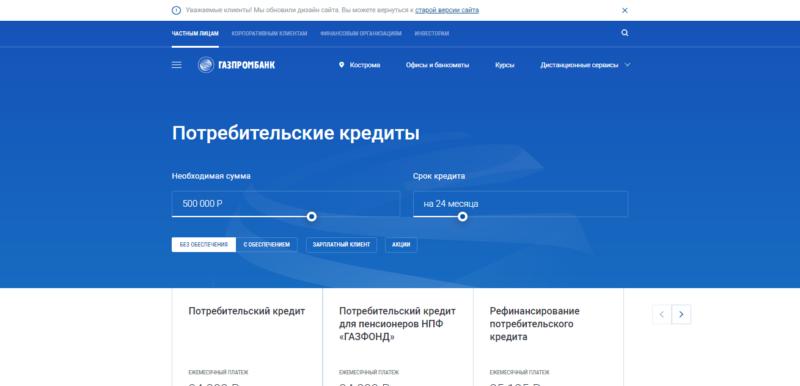 проверить заявку на кредит Газпромбанка