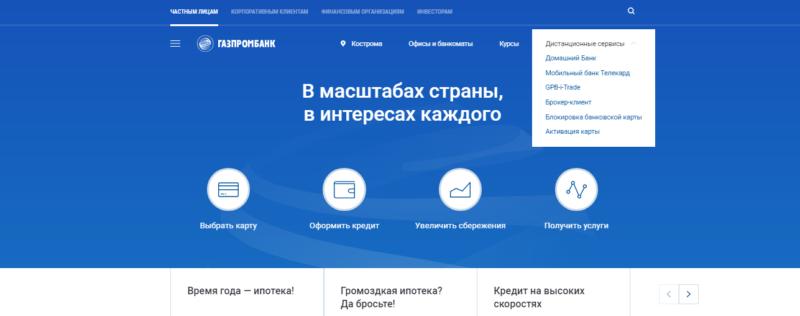 узнать статус заявки на кредит Газпромбанка