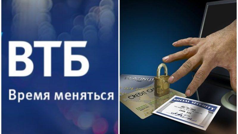 служба безопасности банка ВТБ