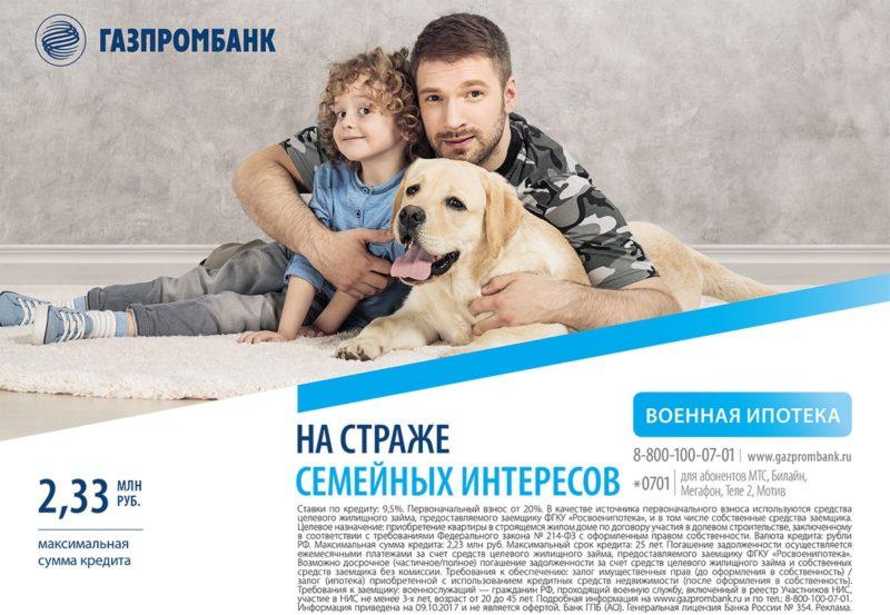 военная ипотека Газпромбанка