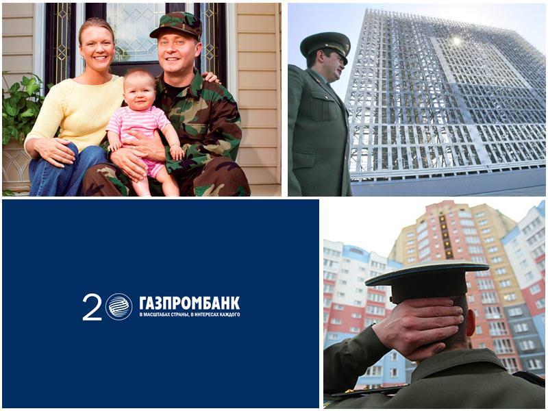 максимальная сумма по военной ипотеке Газпромбанка
