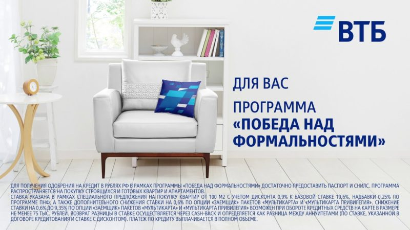 """""""Победа над формальностями"""" ВТБ 24 условия"""
