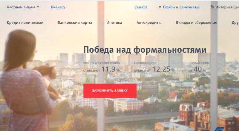 """ипотека """"ВТБ Победа над формальностями"""""""