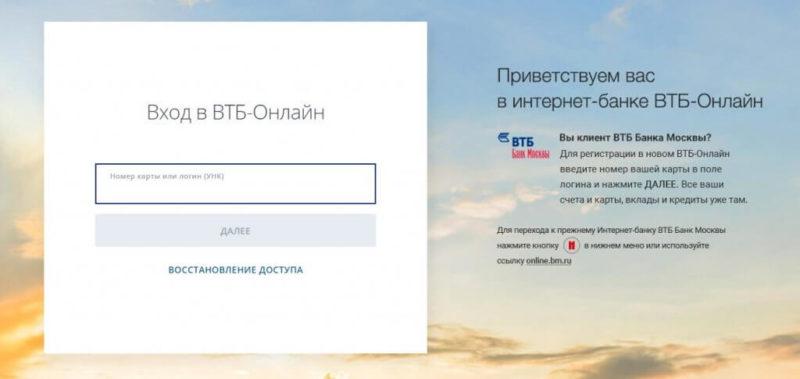 ВТБ онлайн не работает