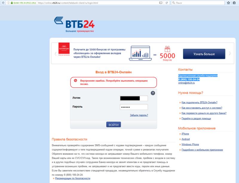 не работает мобильный банк ВТБ