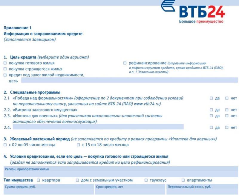 анкета-заявление на ипотечный кредит ВТБ