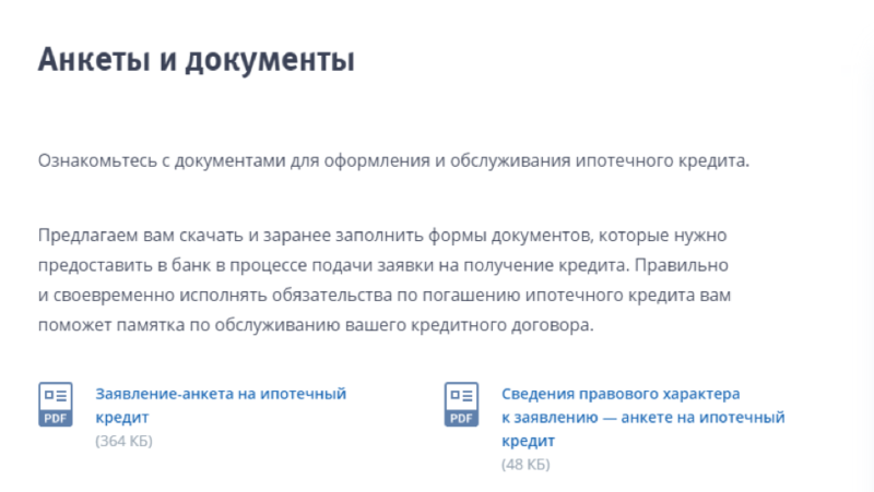 скачать анкету на ипотеку ВТБ