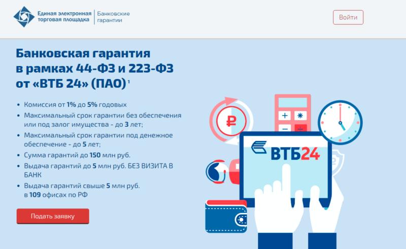банковские гарантии ВТБ для юридических лиц