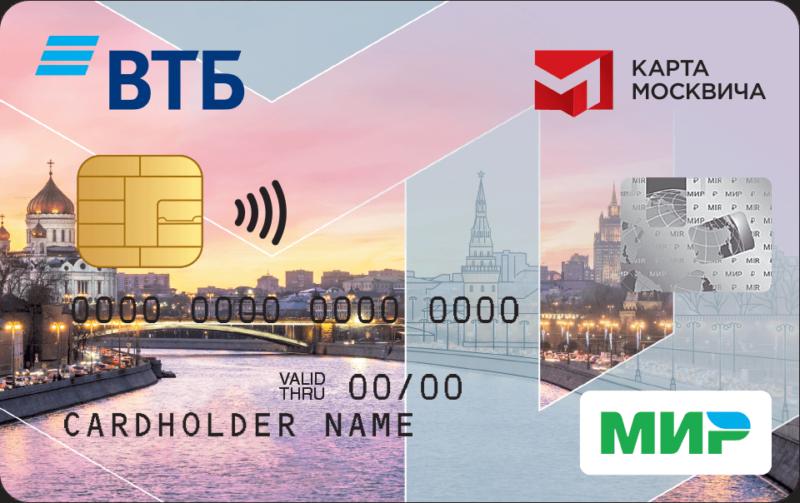 детская банковская карта ВТБ