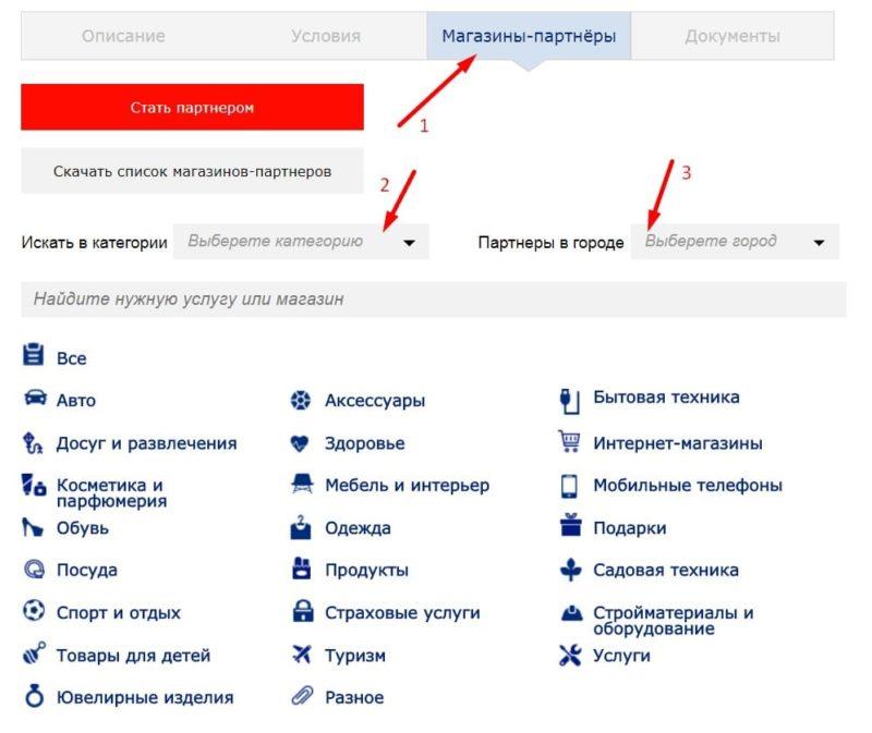 магазины-партнеры банка ВТБ по карте Черепаха