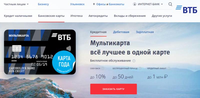 моментальная дебетовая карта ВТБ 24