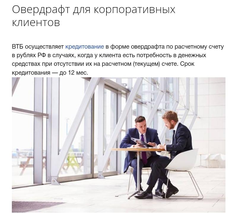 овердрафт ВТБ 24 для юридических лиц
