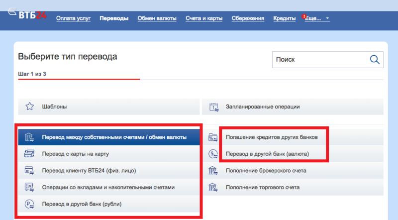 перевод с ВТБ на Почта Банк комиссия
