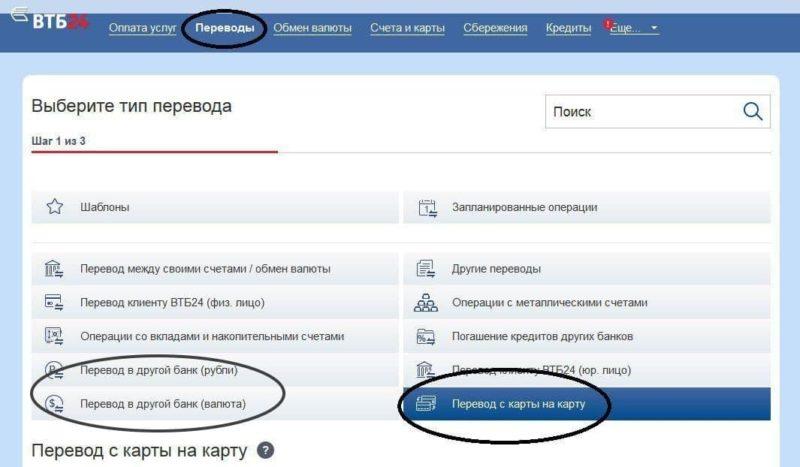 перевод с ВТБ на Тинькофф комиссия
