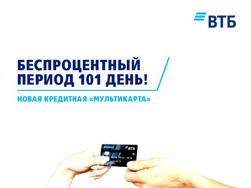 комиссия за снятие наличных с кредитной карты ВТБ