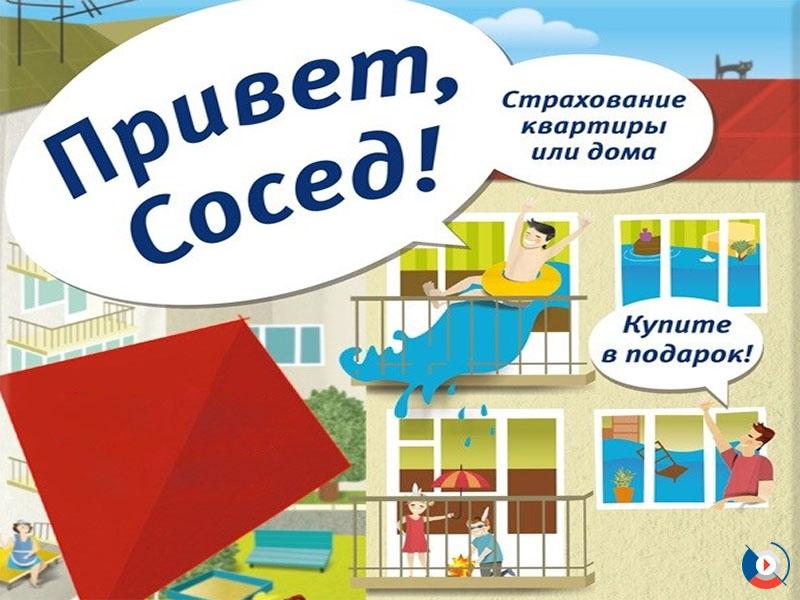 страхование ВТБ Привет, сосед.1