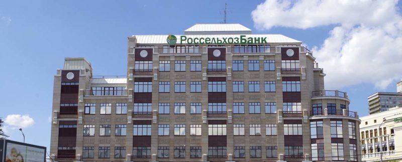 Россельхозбанк справка по форме банка