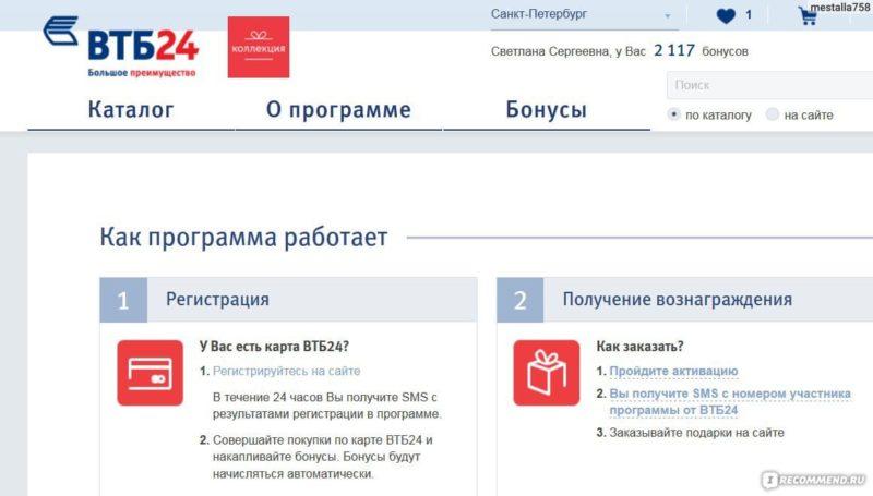 бонусная программа ВТБ Коллекция
