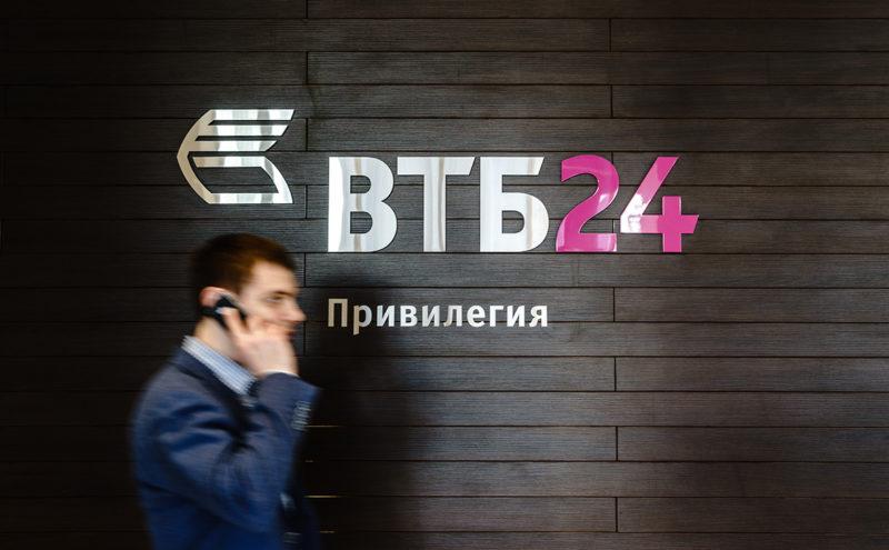ВТБ Привилегия телефон горячей линии