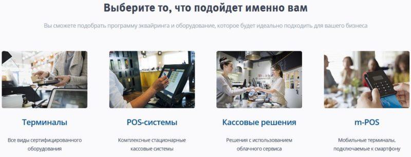 ВТБ эквайринг телефон техподдержки