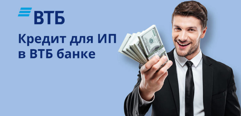 ВТБ кредит для ИП