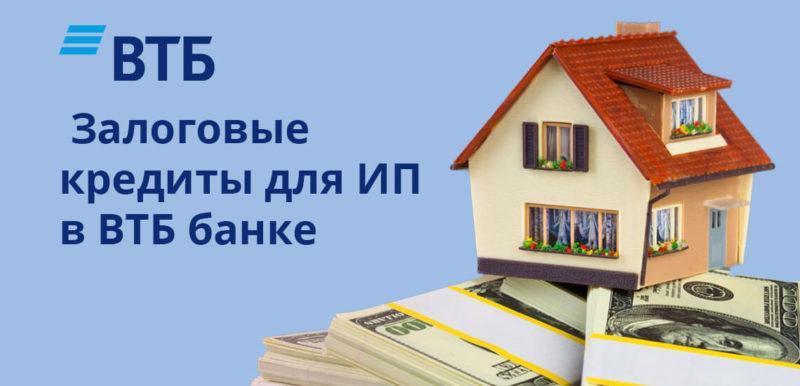 ВТБ кредит для бизнеса
