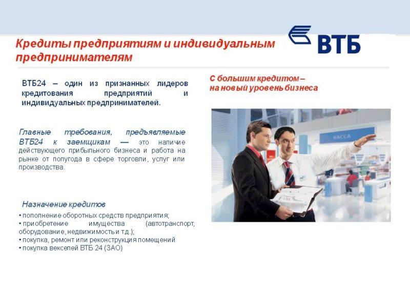 кредит ВТБ малому бизнесу