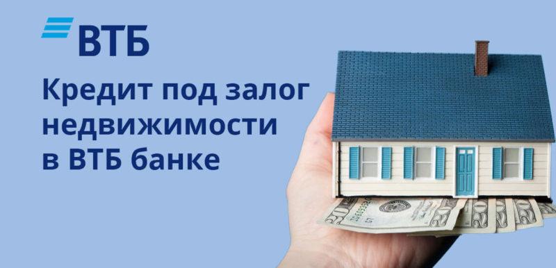 ВТБ кредит под залог недвижимости