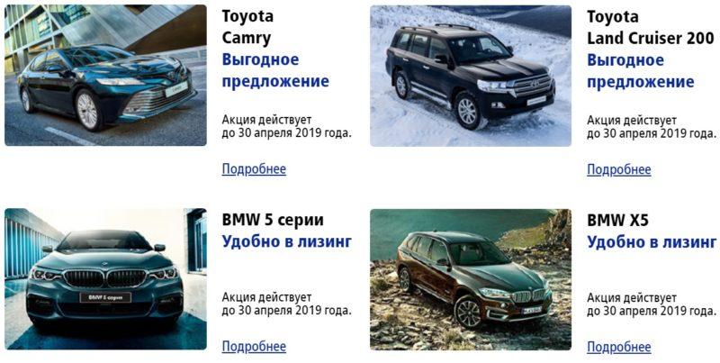 залоговые авто ВТБ