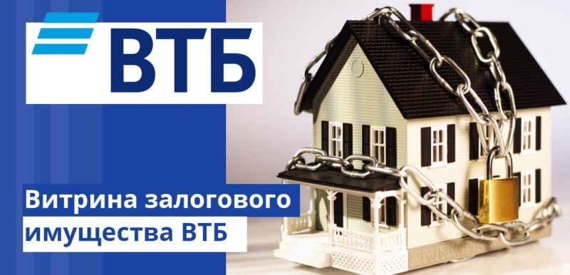 ВТБ продажа залогового имущества