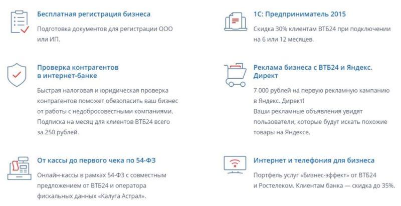 расчетно-кассовое обслуживание юридических лиц ВТБ 24