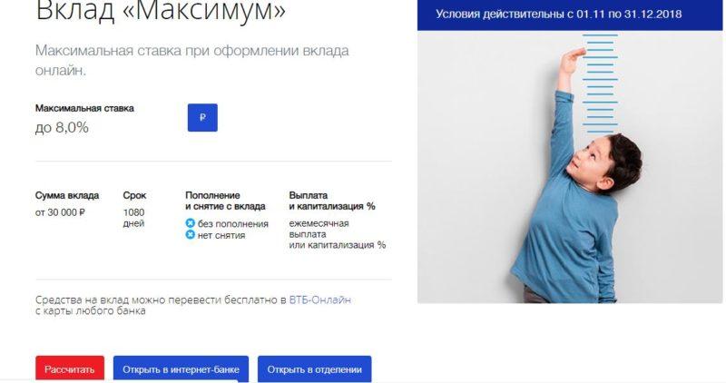банк ВТБ вклады для пенсионеров