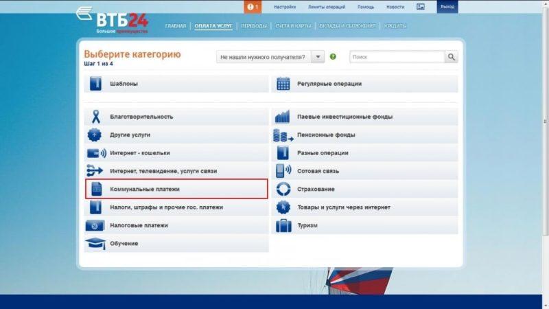 коммунальные платежи ВТБ