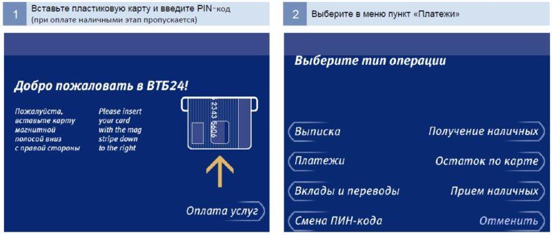 как сменить ПИН-код на карте ВТБ