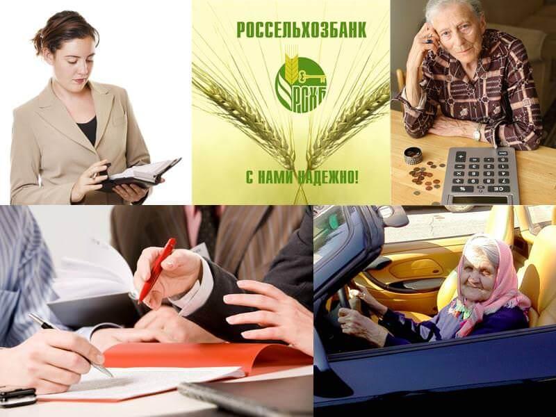 кредит Россельхозбанка для пенсионеров