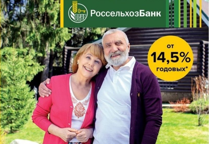 кредит в Россельхозбанке для пенсионеров без поручителей