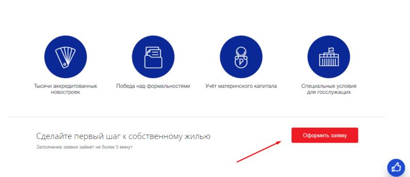 онлайн-заявка на ипотеку ВТБ