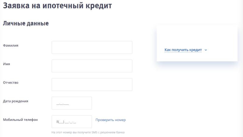 подать заявку на ипотеку в ВТБ 24