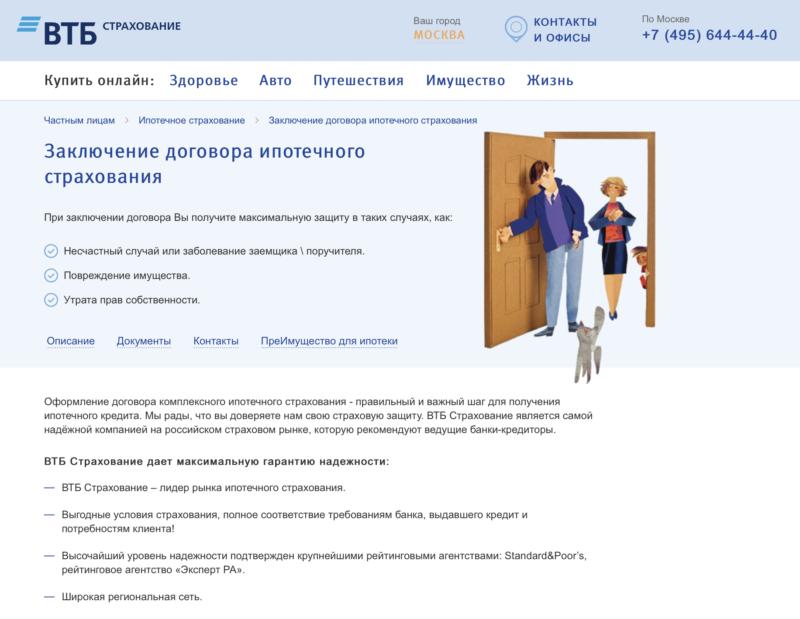 страхование квартиры по ипотеке ВТБ
