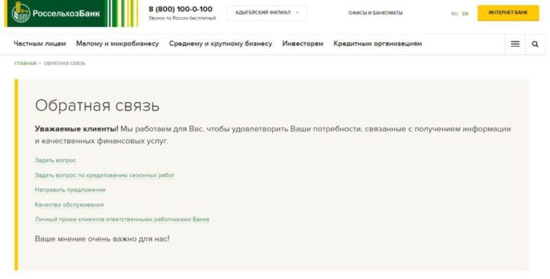 срок рассмотрения заявки на кредит в Россельхозбанке