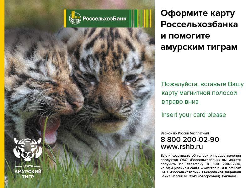карта Амурский тигр Россельхозбанк