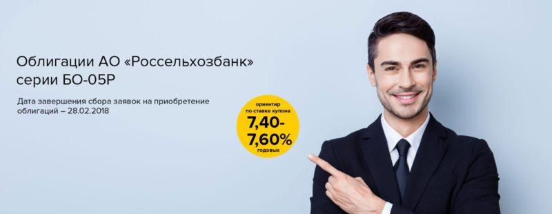 доходность облигаций Россельхозбанка