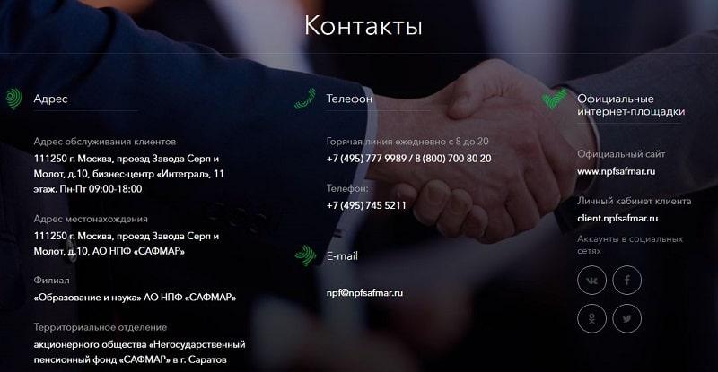негосударственный пенсионный фонд Райффайзенбанка