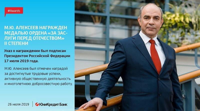 кому принадлежит банк ЮниКредит Банк