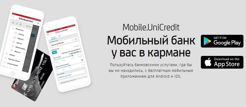 скачать приложение ЮниКредит Банка